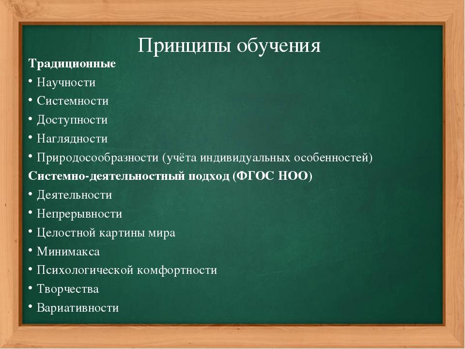 Принципы обучения Традиционные Научности Системности Доступности Наглядности...