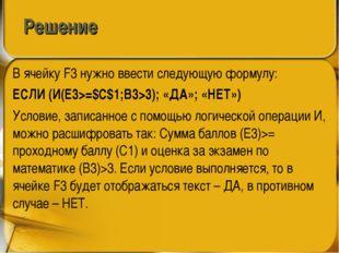 Решение В ячейку F3 нужно ввести следующую формулу: ЕСЛИ (И(E3>=$C$1;B3>3); «