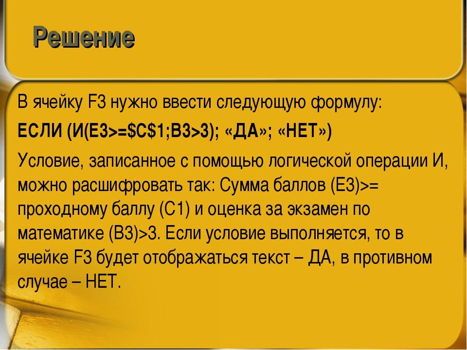Решение В ячейку F3 нужно ввести следующую формулу: ЕСЛИ (И(E3>=$C$1;B3>3); «...
