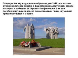 Защищая Москву в суровые ноябрьские дни 1941 года на этом рубеже в жестокой с