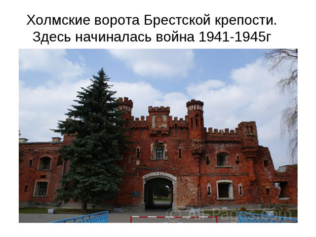 Холмские ворота Брестской крепости. Здесь начиналась война 1941-1945г