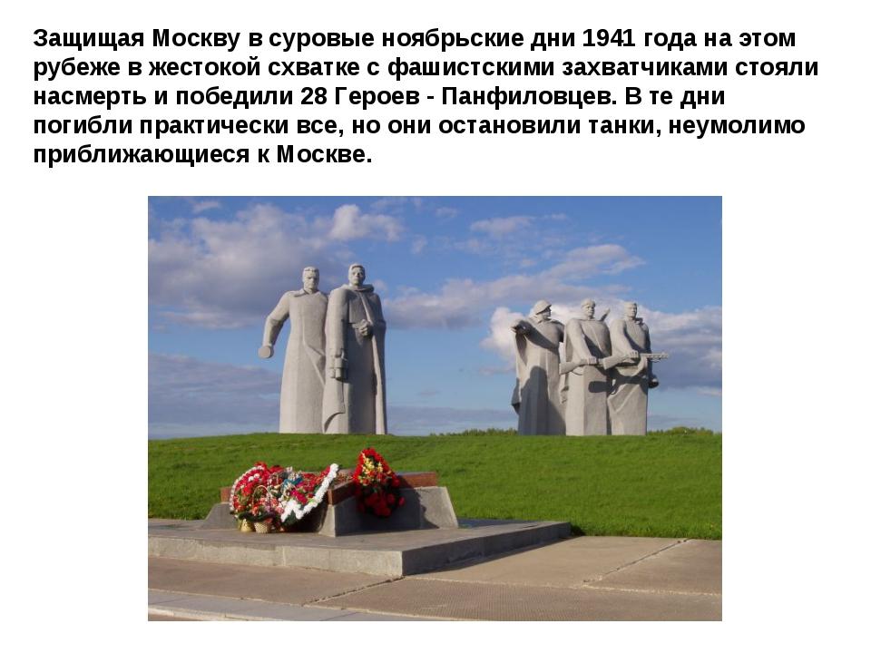 Защищая Москву в суровые ноябрьские дни 1941 года на этом рубеже в жестокой с...