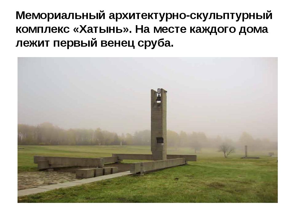 Мемориальный архитектурно-скульптурный комплекс «Хатынь». На месте каждого до...