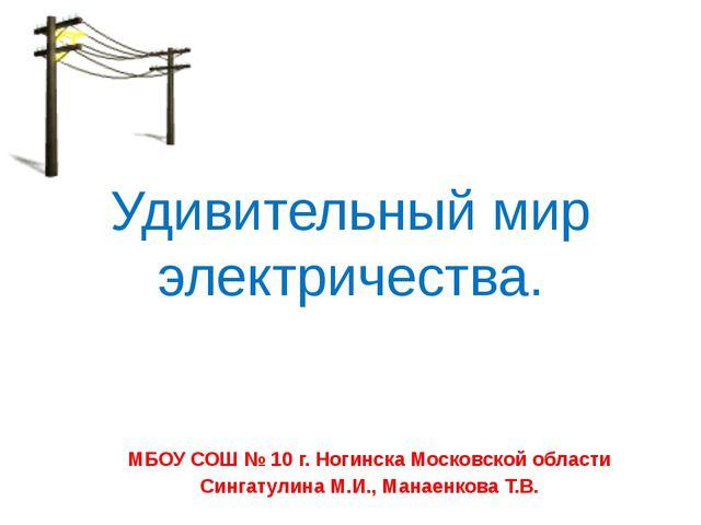 Удивительный мир электричества. МБОУ СОШ № 10 г. Ногинска Московской области...