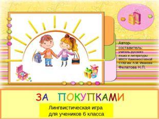 Лингвистическая игра для учеников 6 класса Автор-составитель: учитель русског