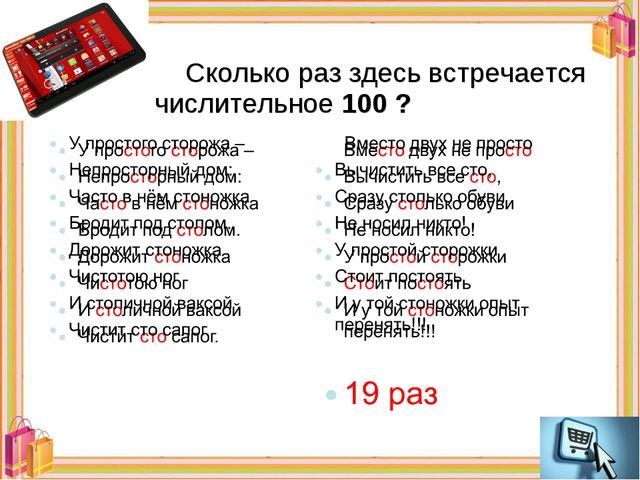 Сколько раз здесь встречается числительное 100 ?