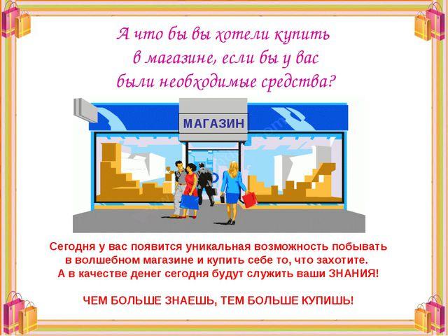 А что бы вы хотели купить в магазине, если бы у вас были необходимые средства...