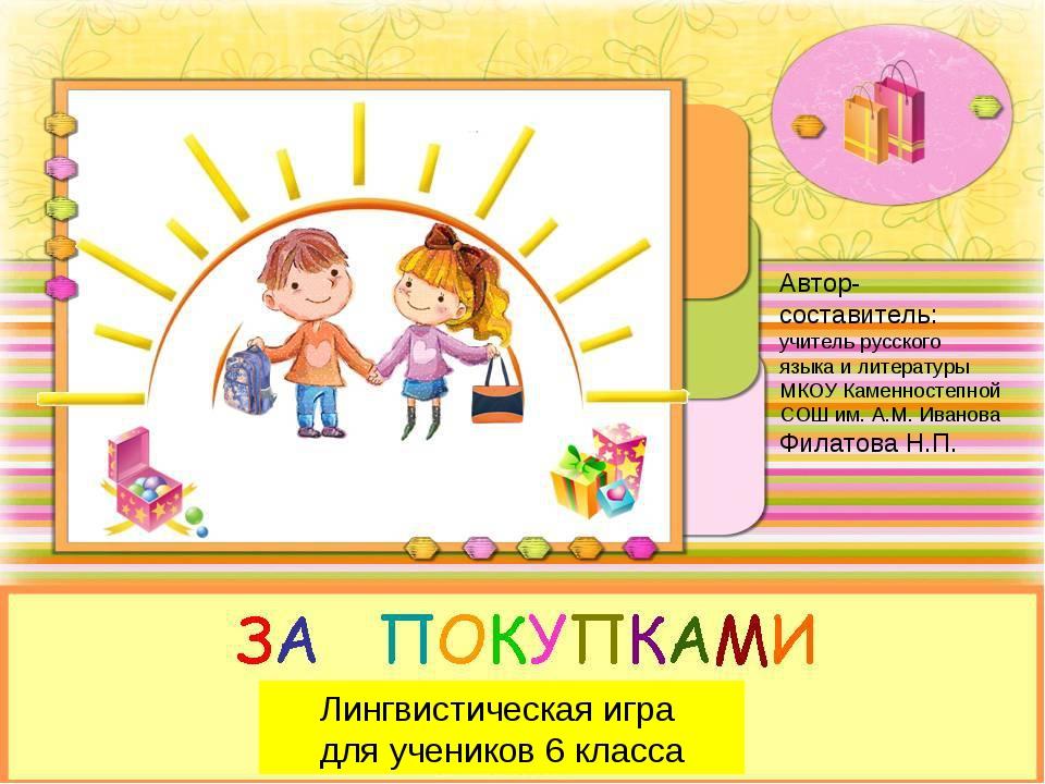 Лингвистическая игра для учеников 6 класса Автор-составитель: учитель русског...