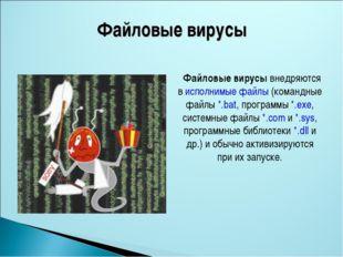 Файловые вирусы Файловые вирусы внедряются в исполнимые файлы (командные файл
