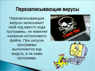 Перезаписывающие вирусы Перезаписывающие вирусы записывают свой код вместо ко