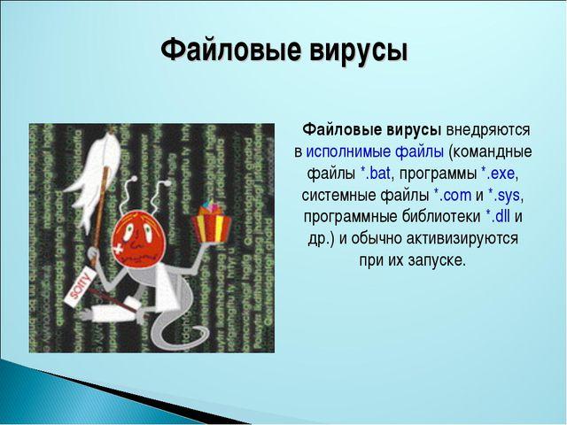 Файловые вирусы Файловые вирусы внедряются в исполнимые файлы (командные файл...