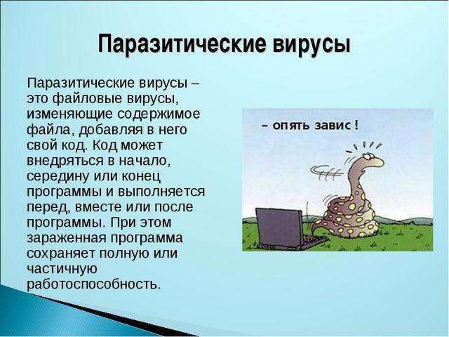 Паразитические вирусы Паразитические вирусы – это файловые вирусы, изменяющие...