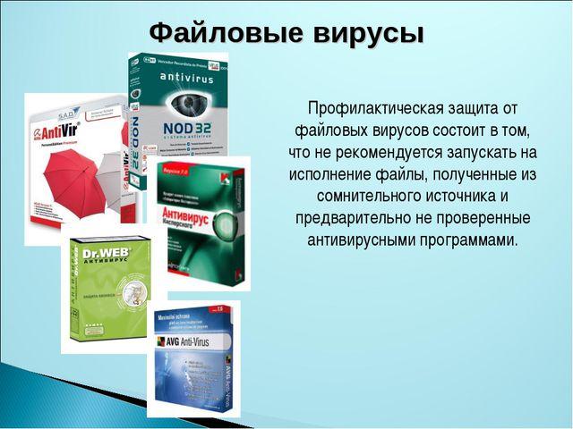 Файловые вирусы Профилактическая защита от файловых вирусов состоит в том, чт...