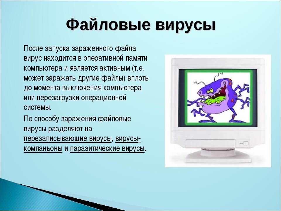 Файловые вирусы После запуска зараженного файла вирус находится в оперативной...