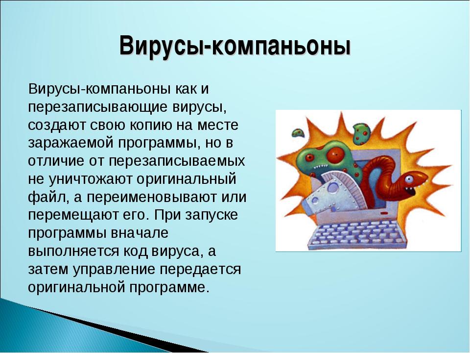 Вирусы-компаньоны Вирусы-компаньоны как и перезаписывающие вирусы, создают св...