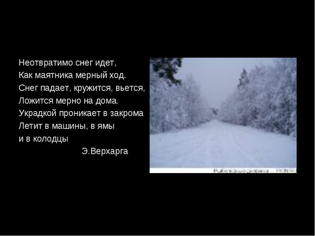 Неотвратимо снег идет, Как маятника мерный ход. Снег падает, кружится, вьется...