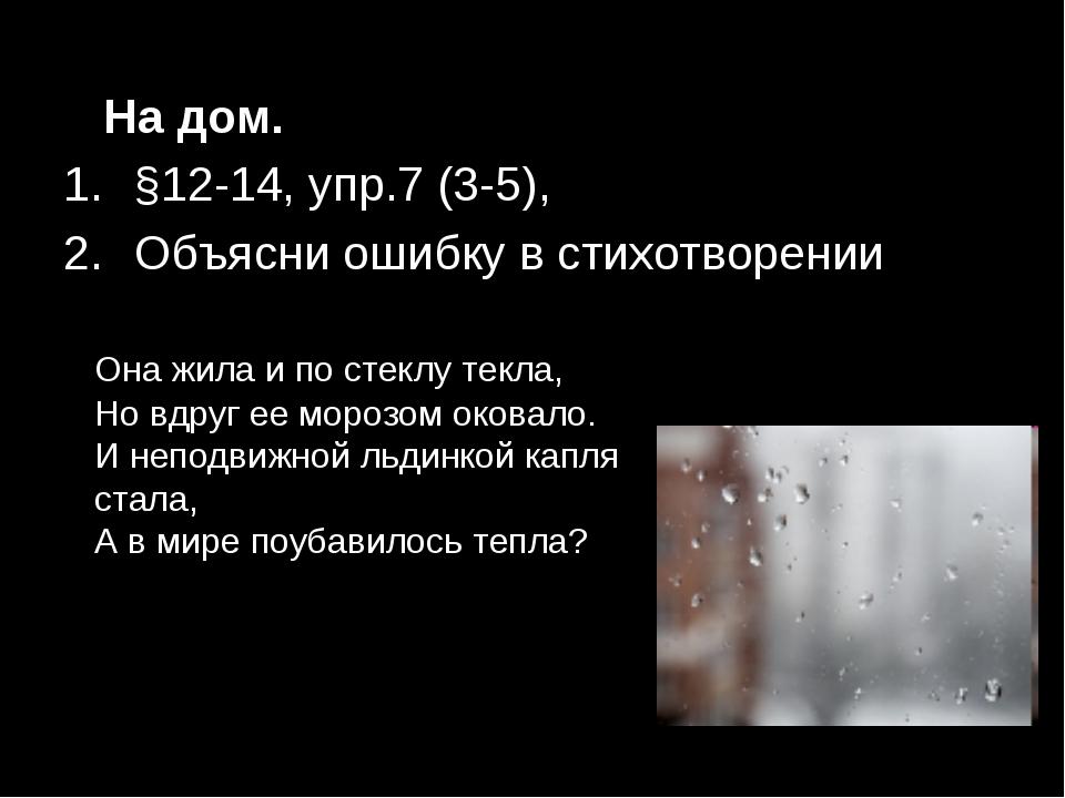 На дом. §12-14, упр.7 (3-5), Объясни ошибку в стихотворении Она жила и по ст...