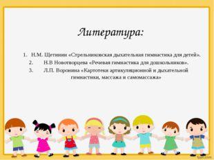 Литература: Н.М. Щетинин «Стрельниковская дыхательная гимнастика для детей».