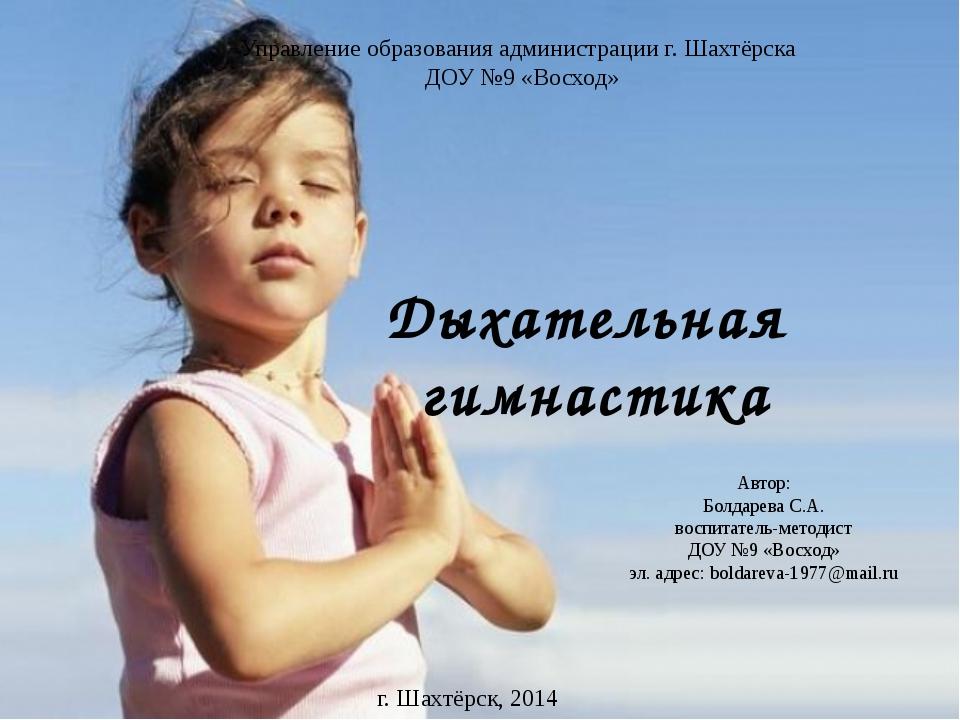 Дыхательная гимнастика Автор: Болдарева С.А. воспитатель-методист ДОУ №9 «Вос...