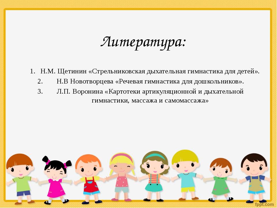 Литература: Н.М. Щетинин «Стрельниковская дыхательная гимнастика для детей»....