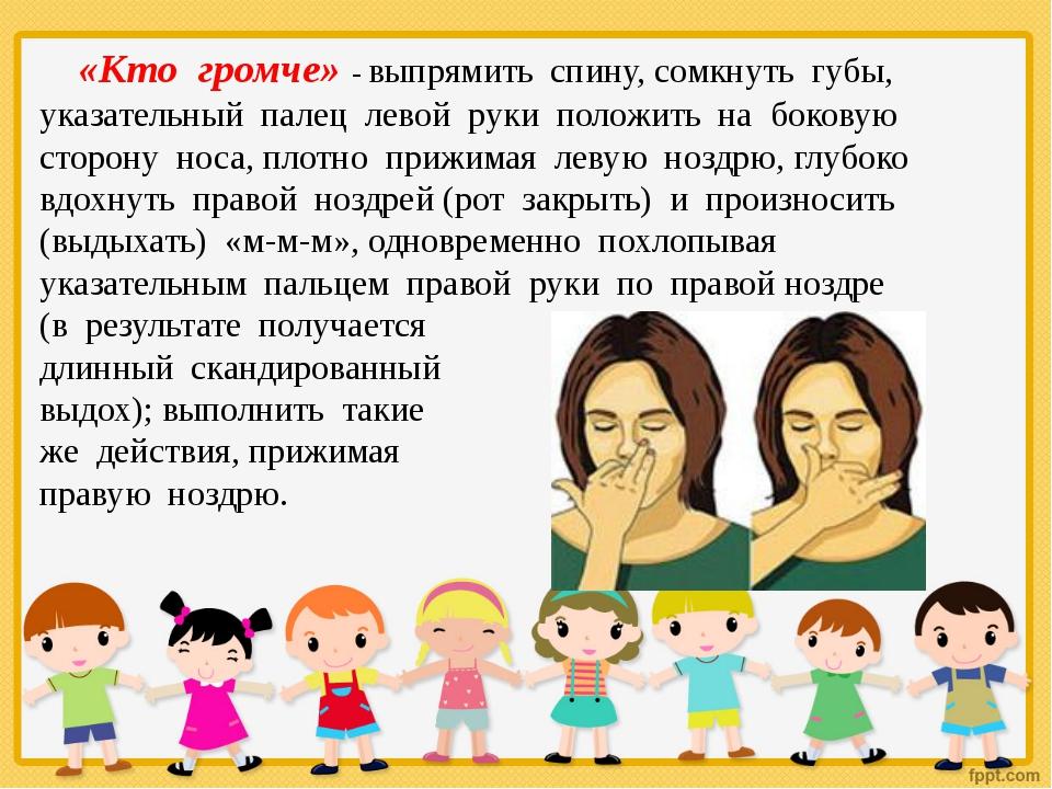 «Кто громче» - выпрямить спину, сомкнуть губы, указательный палец левой руки...