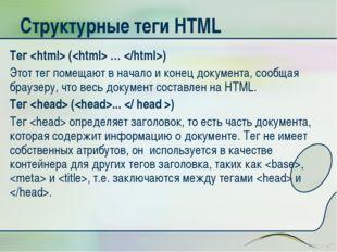 Структурные теги HTML Тег  ( … ) Этот тег помещают в начало и конец документа