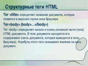Структурные теги HTML Тег  определяет название документа, которое появится в