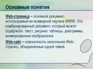 Основные понятия Web-страница – основной документ, используемый во всемирной