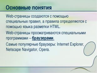 Основные понятия Web-страницы создаются с помощью специальных правил, а прави
