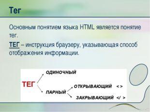 Тег Основным понятием языка HTML является понятие тег. ТЕГ – инструкция брауз