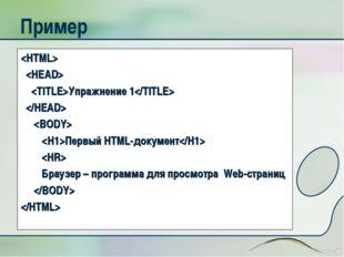 Пример   Упражнение 1   Первый HTML-документ  Браузер – программа для просмот