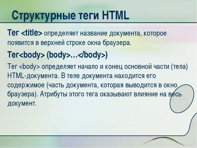 Структурные теги HTML Тег  определяет название документа, которое появится в...