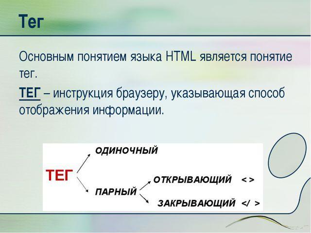 Тег Основным понятием языка HTML является понятие тег. ТЕГ – инструкция брауз...