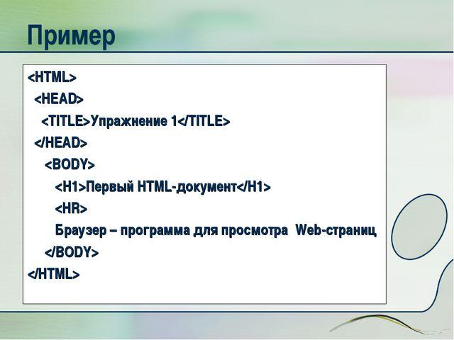 Пример   Упражнение 1   Первый HTML-документ  Браузер – программа для просмот...