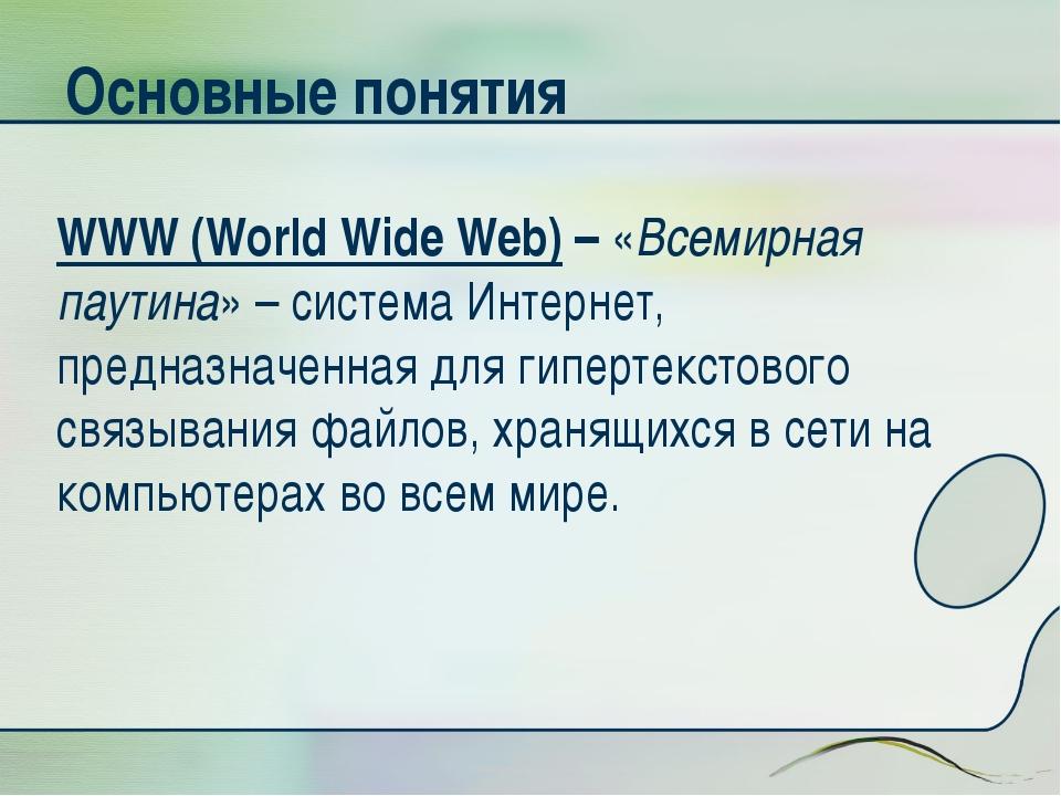 Основные понятия WWW (World Wide Web) – «Всемирная паутина» – система Интерне...