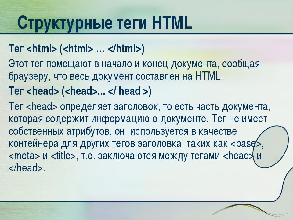 Структурные теги HTML Тег  ( … ) Этот тег помещают в начало и конец документа...