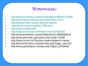 Источники: http://www.proshkolu.ru/user/vikafedotova38/file/314849/ http://ww
