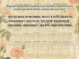 Девятая симфония, зовущая всех людей к строительству новой красивой жизни, ну