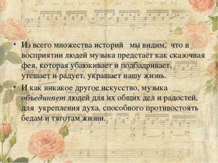Из всего множества историй мы видим, что в восприятии людей музыка предстаёт
