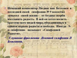 Немецкий композитор Людвиг ван Бетховен в последней своей симфонии № 9 во