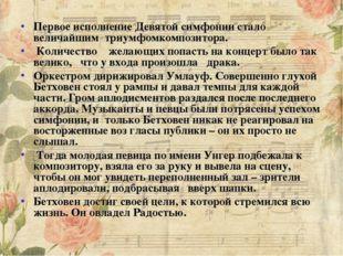 Первое исполнение Девятой симфонии стало величайшим триумфомкомпозитора.