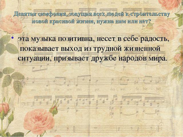 Девятая симфония, зовущая всех людей к строительству новой красивой жизни, ну...