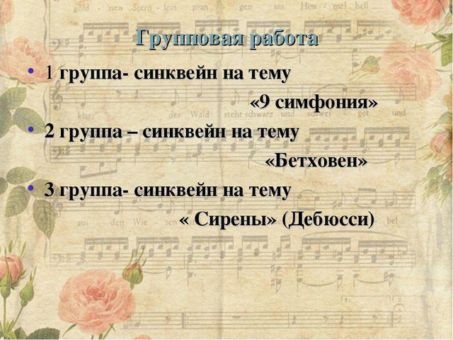 Групповая работа 1 группа- синквейн на тему «9 симфония» 2 группа – синквейн...