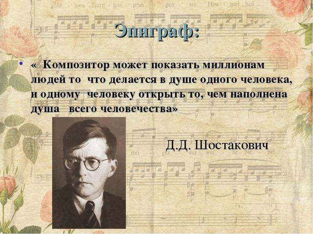 Эпиграф: « Композитор может показать миллионам людей то что делается в душе...