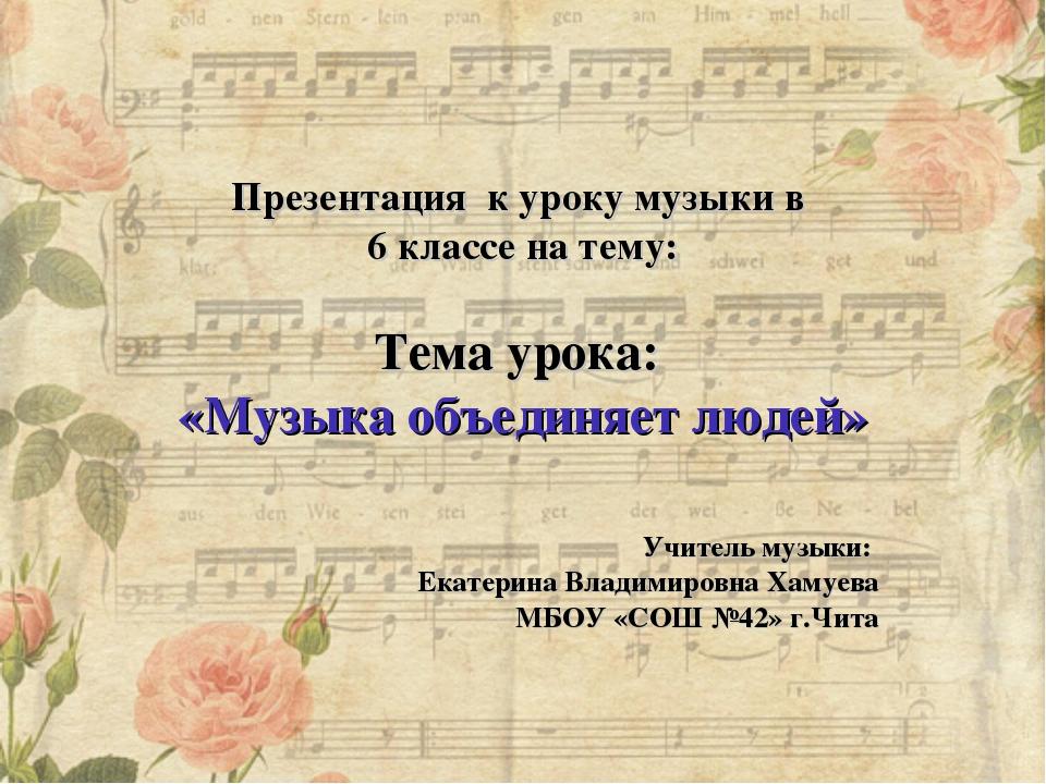 Презентация к уроку музыки в 6 классе на тему: Тема урока: «Музыка объединя...