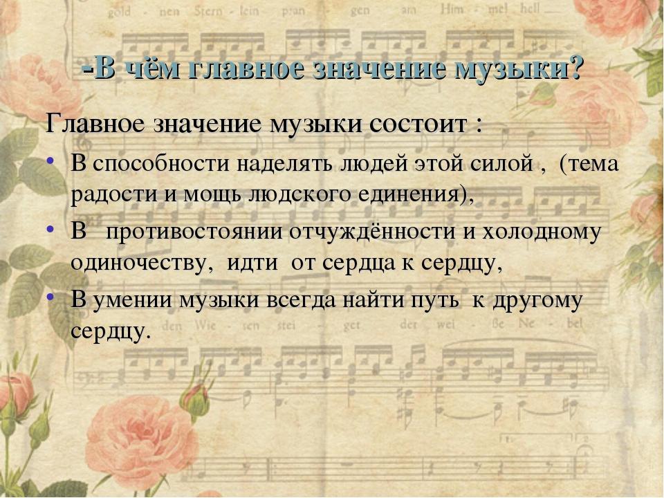 -В чём главное значение музыки? Главное значение музыки состоит : В способнос...