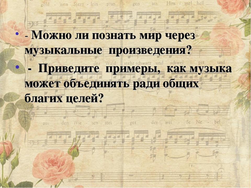 - Можно ли познать мир через музыкальные произведения? - Приведите примеры...