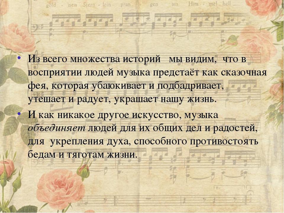 Из всего множества историй мы видим, что в восприятии людей музыка предстаёт...