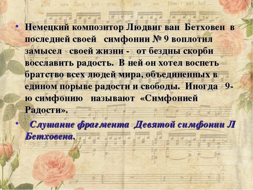 Немецкий композитор Людвиг ван Бетховен в последней своей симфонии № 9 во...