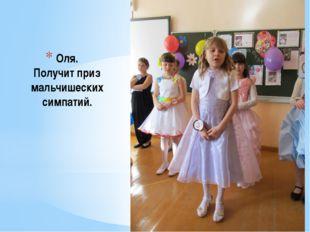 Оля. Получит приз мальчишеских симпатий.